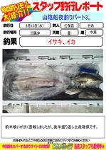 blog-2014814-niho-a.jpg