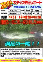 blog-choufu-20140828-okajima.jpg