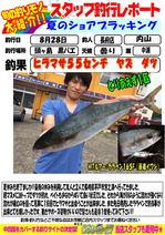 blog-choufu-20140829-utiyama.jpg