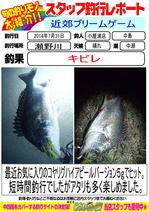 news-20140731-koyaura-itnu01.jpg