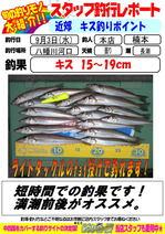 blog-2014 0903-honten-kisu .jpg