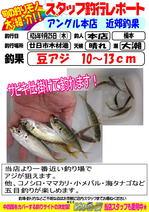 blog-2014 0925-honten-azi.jpg