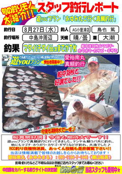 blog-20140827-ayumimaru2.jpg