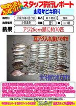 blog-20140827-shinshimo-kitou.jpg