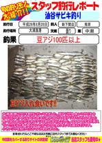 blog-20140828-shinshimo-kitou.jpg