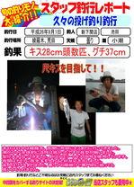 blog-20140902-shinshimo-ikeda.jpg