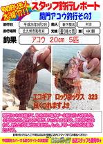blog-20140902-shinshimo-murati.jpg