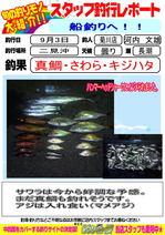 blog-20140903-kikugawa-madai.jpg