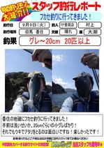 blog-20140909-toyooka-01.jpg