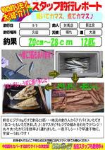 blog-20140909tsushimaten-asahina.jpg