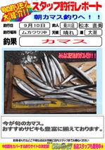 blog-20140910-kikugawa-camasu.jpg