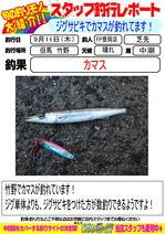 blog-20140911-toyooka-01.jpg