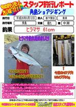 blog-20140912-shinshimo-kitou.jpg