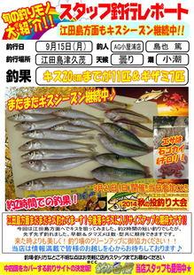 blog-20140915-kisu.jpg