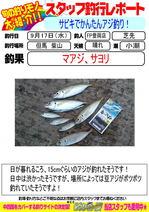 blog-20140917-toyooka-01.jpg