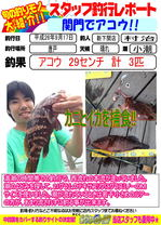 blog-20140918-shinshimo-murati.jpg