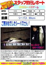 blog-20140924-ooshimaten-01.jpg