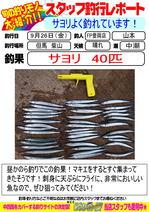 blog-20140926-toyooka-01.jpg