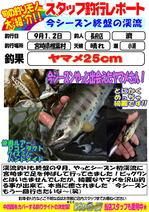 blog-choufu-2014090102-watari.jpg