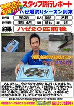 blog-choufu-20140902-yonemura.jpg