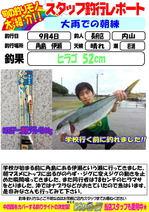 blog-choufu-20140907-utiyama.jpg