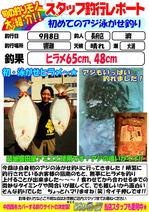 blog-choufu-20140908-watari.jpg