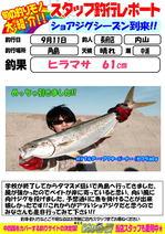 blog-choufu-20140913-utiyama.jpg