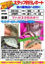 blog-choufu-20140915-watari.jpg
