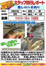 blog-choufu-20140927-watari.jpg
