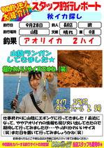 blog-choufu-20140928-watari.jpg
