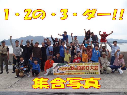 2014akinonageturitaikai-53.jpg