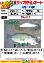 blog-2014 0521-honten-hiraisi.jpg