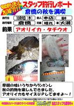 blog-2014 10 09 -honten-aori.jpg