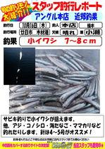 blog-2014 10 17-honten-iwasi .jpg