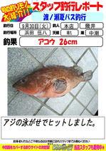 blog-2014-1004-honten-akou.jpg