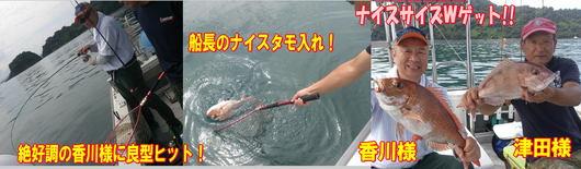 blog-20140827-ayumimaru-madai18.jpg