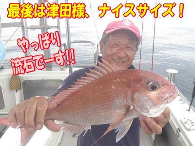blog-20140827-ayumimaru-madai33.jpg