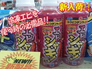 blog-20140827-ayumimaru-madai35.jpg