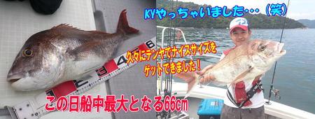 blog-20140827-ayumimaru-madai7.jpg