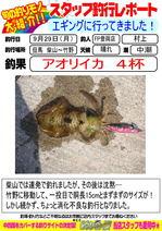 blog-20140929-toyooka-01.jpg
