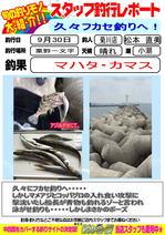 blog-20140930-kikugawa-1camasu.jpg