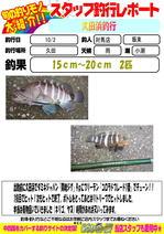 blog-20141002-tsushima-iizuka.jpg