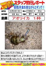 blog-20141008-toyooka-01.jpg