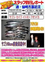 blog-20141014-shinshimo-kitou.jpg
