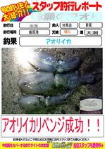 blog-20141028-tsushima.jpg