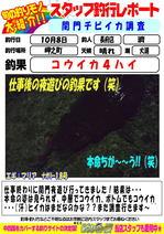 blog-choufu-20141008-watari.jpg
