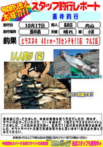blog-choufu-20141018-utiyama.jpg