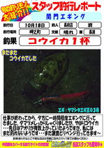 blog-choufu-20141018-watari.jpg