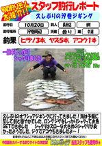 blog-choufu-20141020-watari.jpg