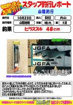 blog-choufu-20141025-utiyama.jpg